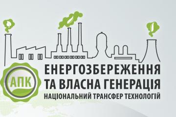 Приглашаем на конференцию «Энергосбережение и собственная генерация 2017»